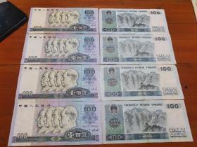 第四套100元纸币,品相如图,保真,看好再拍,一起走包邮