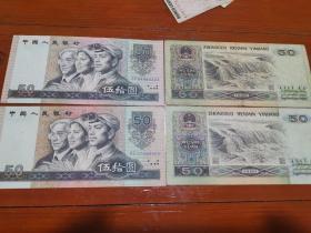 第四套50元纸币,品相如图,保真,看好再拍,一起走包邮