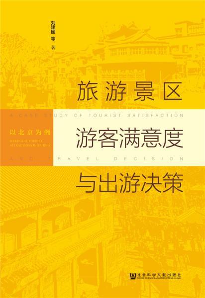 旅游景区游客满意度与出游决策:以北京为例