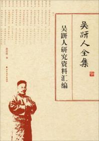 吴趼人全集:吴趼人研究资料汇编