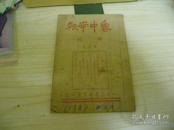 鲁中南报——增刊,第三号【1949年8月1日】