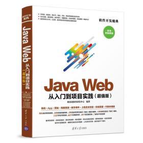 Java Web 从入门到项目实践(超值版)