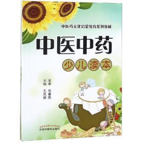 中医中药少儿读本 中医药文化启蒙教育系列教材