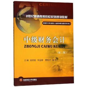 中级财务会计 胡世强 西南财经大学出版社 9787550436640
