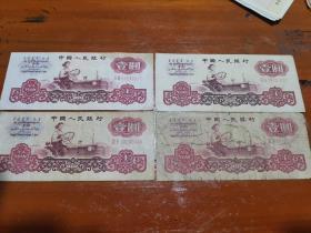 第三套1960年拖拉机壹元纸币,品相如图,保真,看好再拍,一起走300元包邮,单买100元一张不包邮