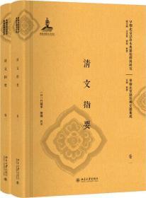 清文指要(2册) 日竹越孝,陈晓 著