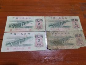 第三套1962年2角纸币4张,品相如图,保真,看好再拍