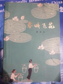 著名翻译家曹靖华(1897~1987)亲笔签名盖单本《春城飞花》,永久保真,假一赔百。
