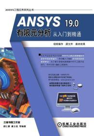 ANSYS 19.0有限元分析从入门到精通