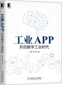 工业APP 开启数字工业时代