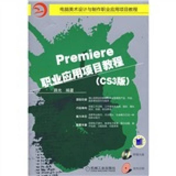 Premiere职业应用项目教程:CS3版