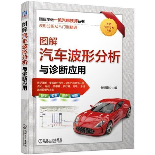 跟我学做一流汽修技师丛书:图解汽车波形分析与诊断应用