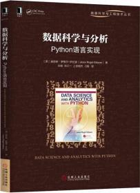 数据科学与分析:python语言实现