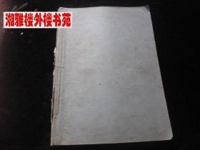 集邮1956年第1期-12期 合订本