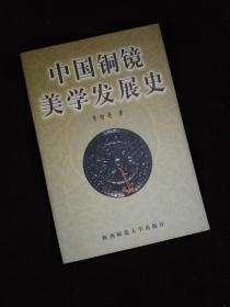 中国铜镜美学发展史