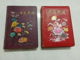 五十年代精装日记本:百花齐放(两个品种,用料分别为民丰道林纸和国产道林纸)品佳