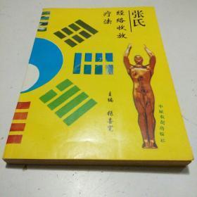 张氏经络收放疗法