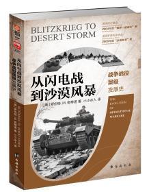 从闪电战到沙漠风暴:战争战役层级发展史(全新正版包邮)