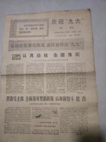 """文革小报:庆祝""""九大""""专刊,江西省工代会、农代会、红代会主办."""