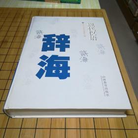 现代汉语辞海(1卷)
