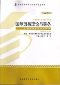 二手正版包邮较新 00149国际贸易理论与实务冷柏军 9787513517133