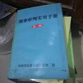 刑事审判实用手册第一辑