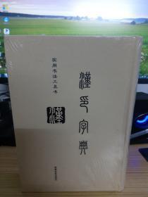 汉印字典(正版精装32开)塑封未开封。