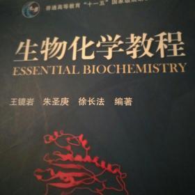 生物化学教程:普通高等教育十一五国家级规划教材
