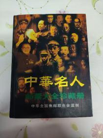 中华名人邮票大全珍藏册