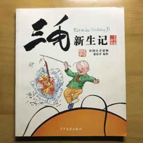 三毛故事集锦:三毛新生记(彩图注音读物)