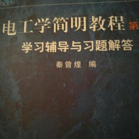 电工学简明教程(第2版)学习辅导与习题解答