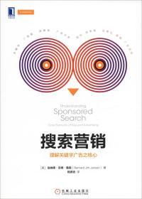 搜索营销:理解关键字广告之核心