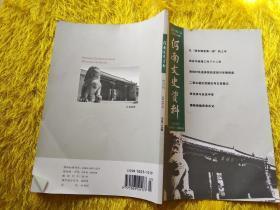 河南文史资料2019年第4期