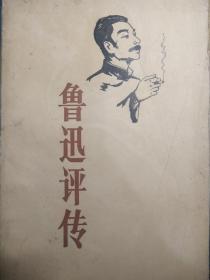 著名学者彭定安签名本《鲁迅评传》