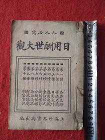 民国时期《日用酬世大观》。上海世界书局出版。内容包括各界交际,普通尺牍,日用文件,应用契据。印刷精良,字迹清晰,保真保老。