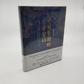 中央帝国的哲学密码