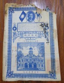 民国二十八年司法状纸(封面雕刻版印刷,内页毛笔手写)