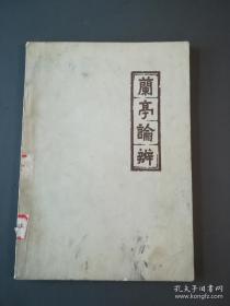 77年出版.《兰亭论辩》