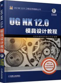 UG NX12.0摸具设计教程
