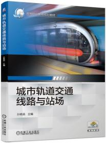 城市轨道交通线路与战场(高职教材)