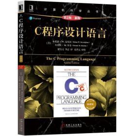 C程序设计语言(原书第2版.新版)(典藏版) 美布莱恩·克尼汉Brian W. Kernighan,丹尼斯·里奇Dennis 著 徐宝文 李志 译 译