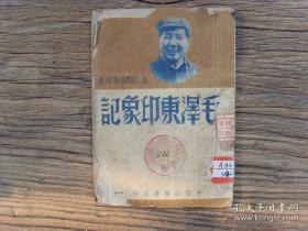 1949年1月初版 《毛泽东印象记》中原新华书店,封面毛像
