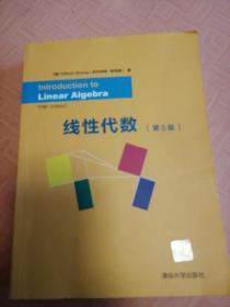 线性代数(第5版)