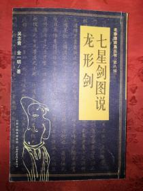 名家经典:七星剑图说、龙形剑(全一册)老拳谱丛书