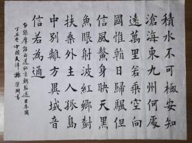 手书真迹书法:中书协会员孙荣刚楷书王维《送秘书晁监还日本国》(无钤印)