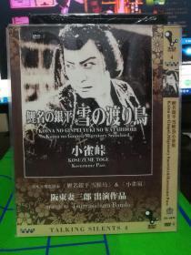 DVD 日本无声电影:小雀岭