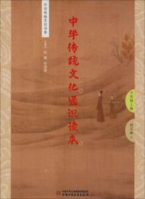 中华传统文化通识读本 6年级上册