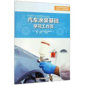 正版图书 汽车涂装基础学习工作页