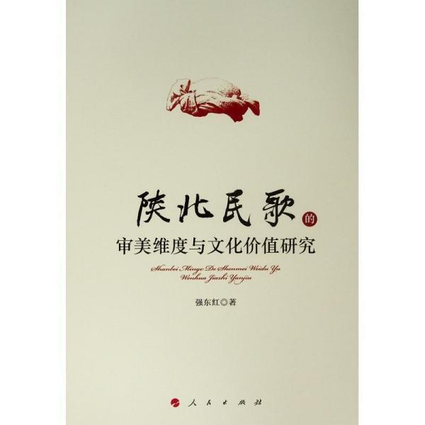 陕北民歌的审美维度与文化价值研究