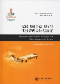 支线飞机自动飞行与飞行管理设计与验证